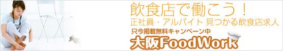 掲載無料キャンペーン中!飲食店求人フードワーク大阪