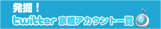 京橋Twitterアカウント集